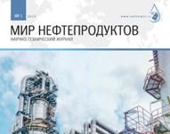 Журнал Мир Нефтепродуктов декабрь 2019